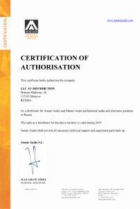 Сертификат от компании AMATE AUDIO